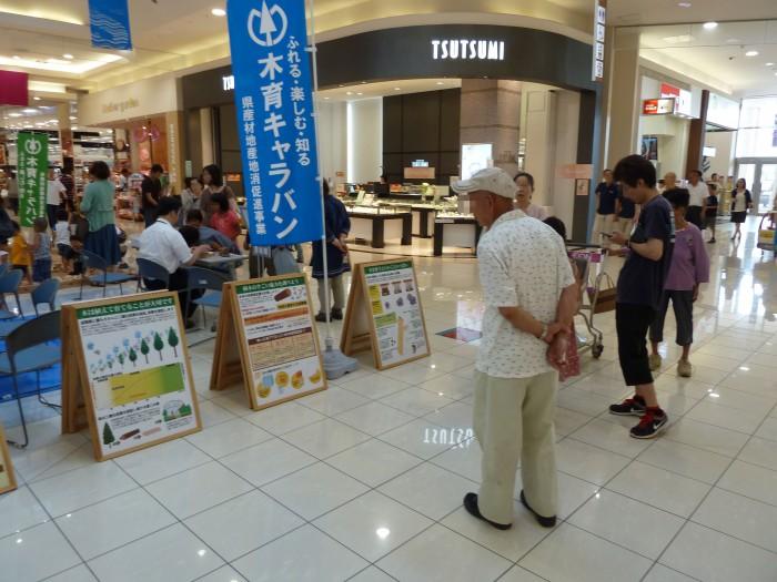 2014.8 イオン宮崎 8